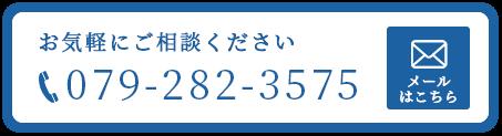 お気軽にご相談ください TEL:079-282-3375